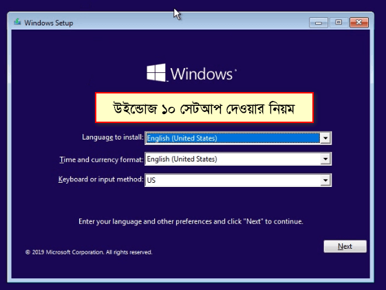 Windows 10 install system